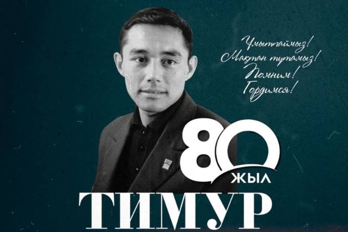 Тимур Сегізбаевтың 80 жылдығына арналған жолдастық кездесу өтеді