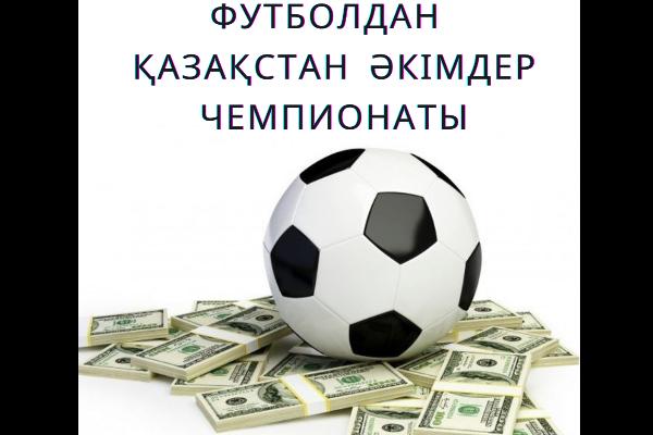 Футболдан Қазақстан Әкімдер чемпионаты