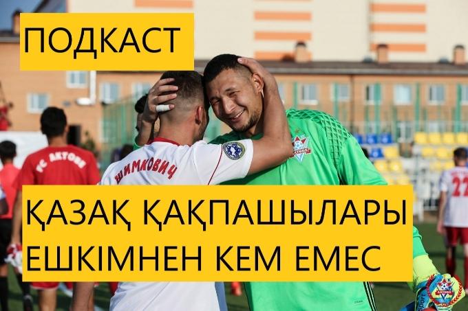 Подкаст. Самат Отарбаев