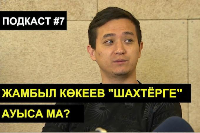Жамбыл Көкеев «Шахтерге» ауыса ма? Ұлттық құрама ойындары