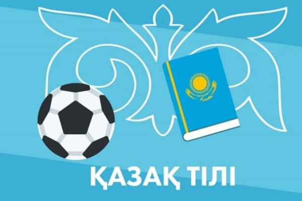 Біздің футболға қазақ тілі керек